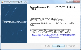 twonkymanager-02