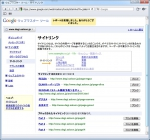 google-sitelink-04