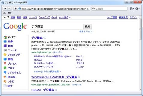 google-sitelink-01