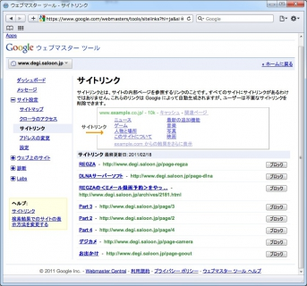google-sitelink-02