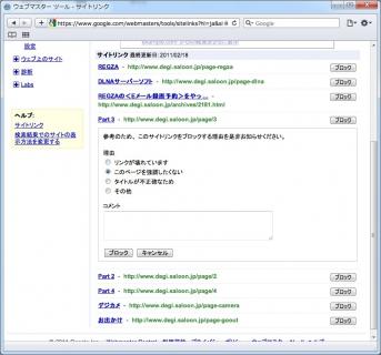 google-sitelink-03