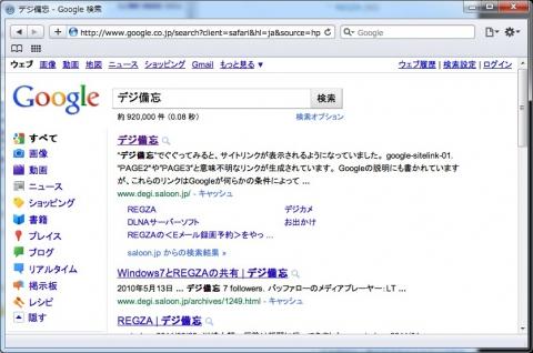 google-sitelink-05