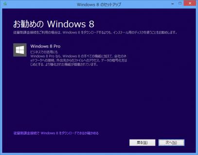 win8-iso-07
