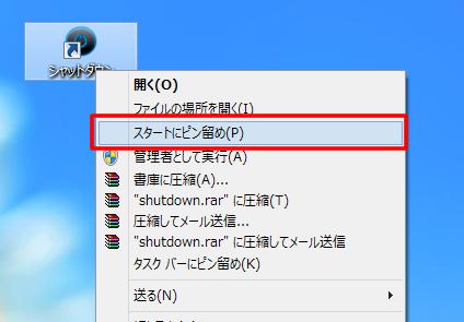 win8-shutdown-08