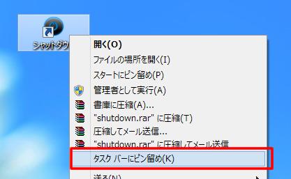 win8-shutdown-09