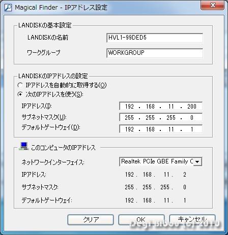 landisk-02