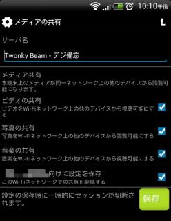 twonkybeam-dmr04
