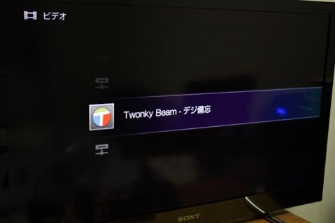 twonkybeam-dmr19