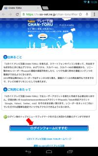 chan-toru-10
