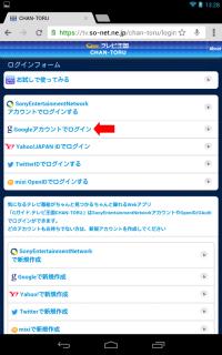 chan-toru-11