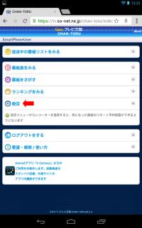 chan-toru-13
