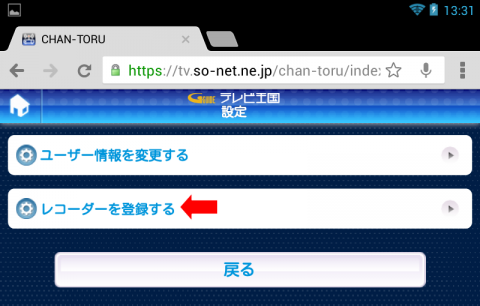 chan-toru-14
