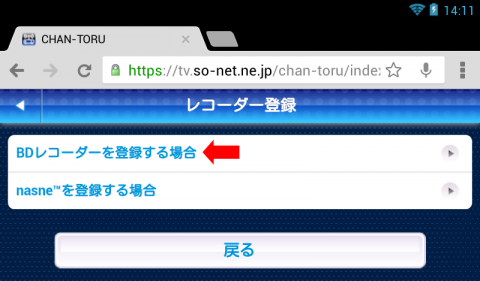 chan-toru-15