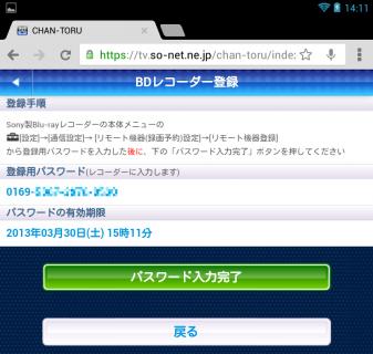 chan-toru-16