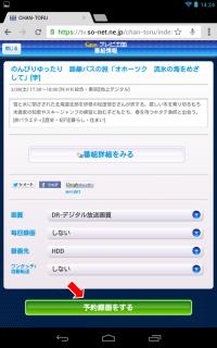 chan-toru-20