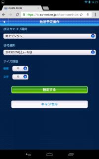chan-toru-37