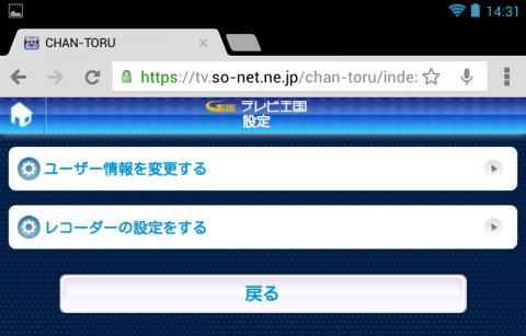 chan-toru-40
