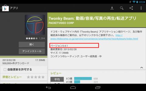 ew500-twonky-01