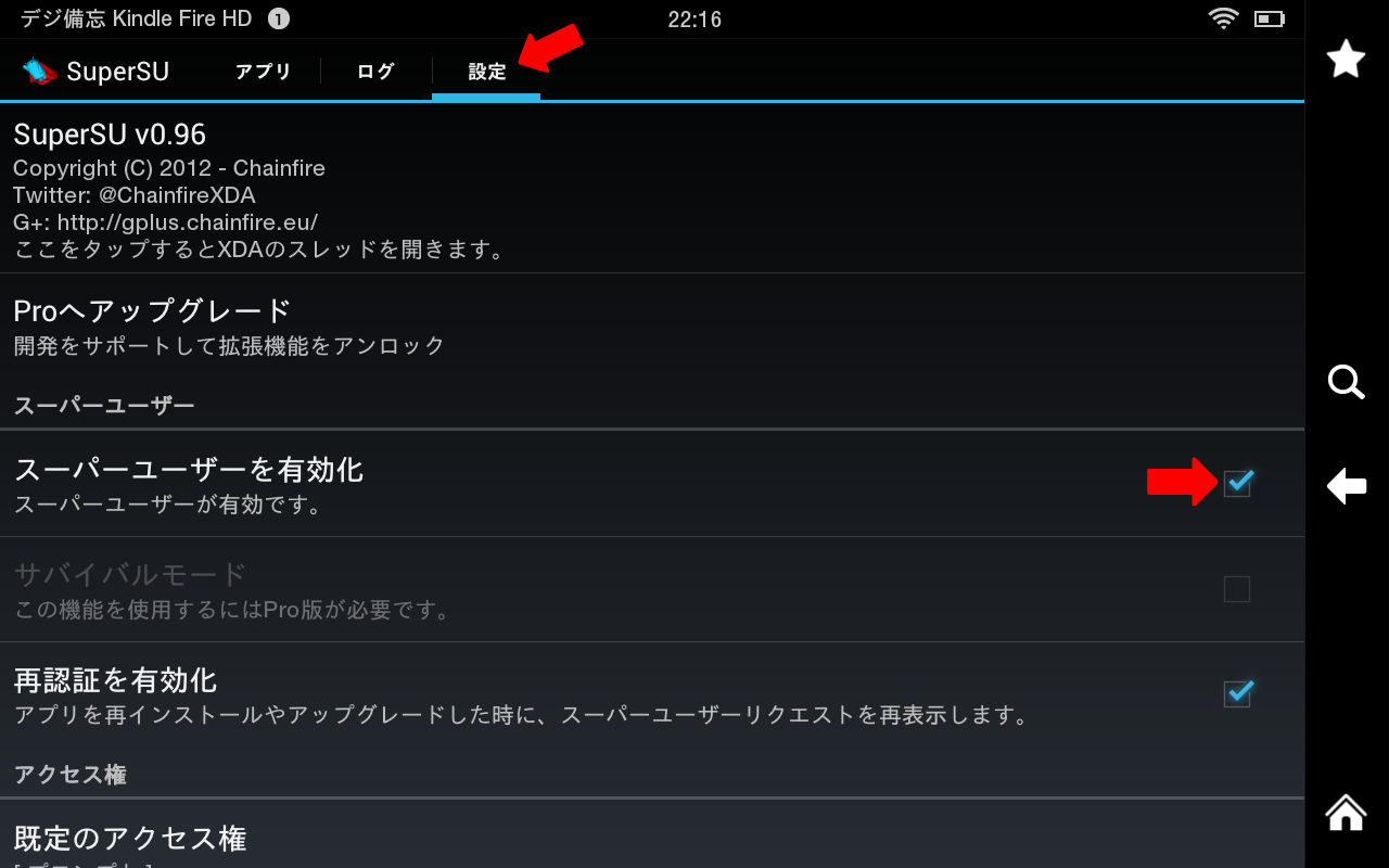 【Kindle Fire HD】(ルート化 #3) ルート化作業の本番Post navigationSearchMenuCategoryRecent PostsRecent CommentsオススメSpam blockedCategoryMenu