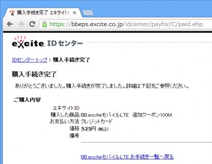 bbexcite-l04d-04