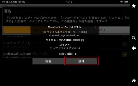 es-root-06