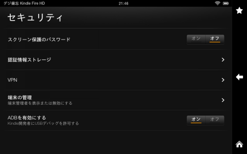 kindle-root-21