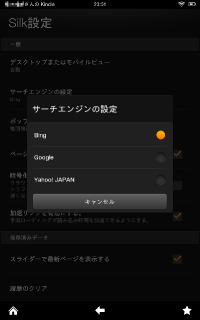 screenshot_2012-12-18-23-51-02