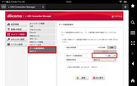 screenshot_2013-01-03-19-03-48