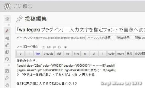 wp-tegaki-01