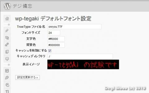 wp-tegaki-02