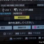 REGZAとLANハードディスク3(HVL1-G1.0T:録画編)