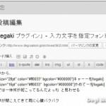 """文字を """"怨霊フォント"""" の画像へ変換 – WP-Tegaki プラグイン"""