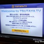 REGZAから [TSUTAYA TV] の無料動画をレンタルしてみる