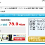 インターネットの速度が酷すぎる。(…続き1)