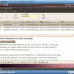 DLNAサーバーを試す[MediaTomb][ubuntu]編 – REGZAへ認識させる