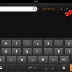 【Kindle Fire HD】(ルート化 #9) 標準の一体型検索を無効にしGoogle検索に切り替える